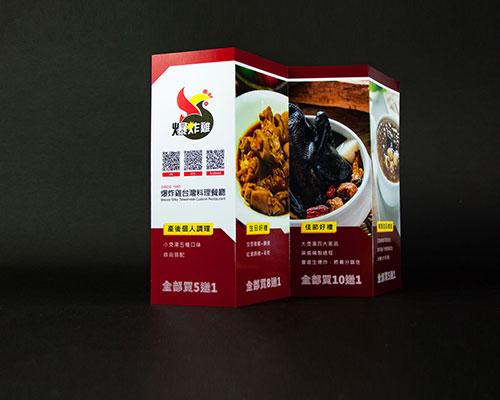 020-爆炸雞菜單名片-02-500